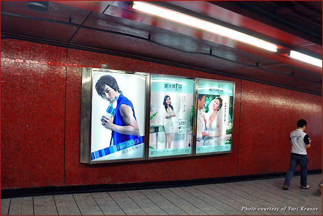 Subway ad for bottled water
