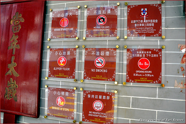 Warning signs on a temple wall in Hong Kong